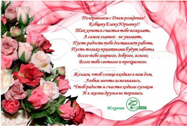 Поздравления с днем рождения коллеге мужчине на казахском
