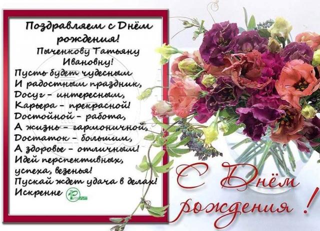 С днем рождения поздравления татьяне ивановне 88